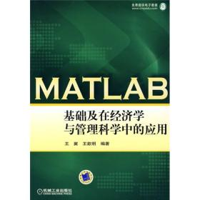 MATLAB基础及在经济学与管理科学中的应用