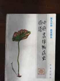 中国农作物病虫图谱