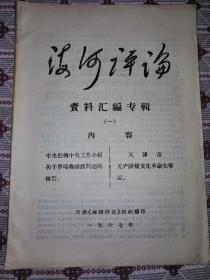 文革资料:海河评论——资料汇编专辑(1)天津文革大事记。1967