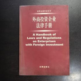 外商投资企业法律手册