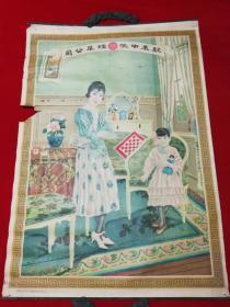 特价印刷品民国驻奉中俄商标广告画母女图包老少见品种