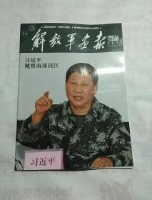 解放军画报2018.11上