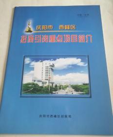 庆阳市西峰区招商引资重点项目介绍(有意请选快递,政策+60个项目及联系方式)