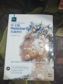 中文版Photoshop CS6基础教程