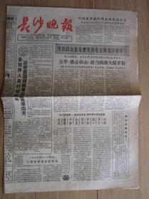 1965年4月16日长沙晚报