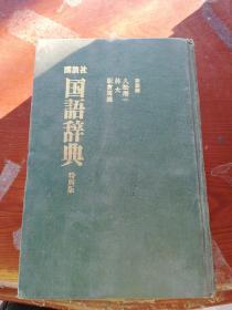 讲谈社  国语辞典