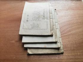 手刻油印本 金刚经注 全四册 大十六开本