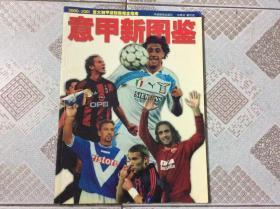 意甲新图鉴:2000~2001意大利甲级联赛完全指南