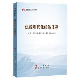 建设现代化经济体系(第五批全国干部学习培训教材)