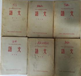 中国人民解放军空军 中学课本—语文1-6册