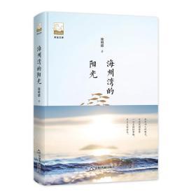 海州湾的阳光(精装)