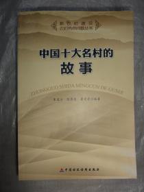 中国十大名村的故事