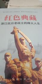 红色典藏浙江抗日老战士的烽火人生上下册(未折封)