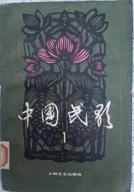 《中国民歌》(第一卷)
