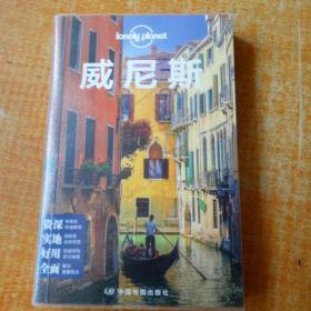 Lonely Planet国际旅行指南系列:威尼斯