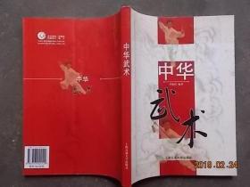 中华武术(作者签名赠本)