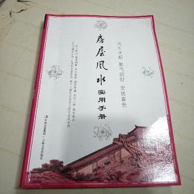 房屋风水实用手册