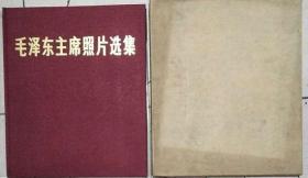 《毛泽东主席照片选集》画册(硬精装)