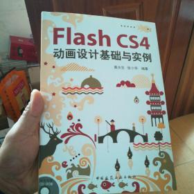 Flash CS4动画设计基础与实例【16开】,,