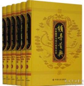 中华国学与现代领导全鉴-领导圣典 领导国学智慧大典现代领导学 精装16开6本  9D30f