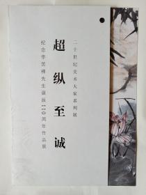 超纵至诚 纪念李苦禅先生诞辰110周年作品展   请帖