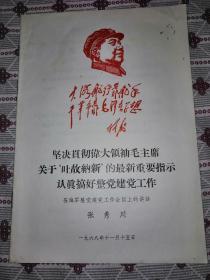 文革—海军李王张之张秀川:在海军整党建党工作会议上的讲话 1968年