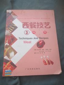 西餐技艺:[图集].3.肉类