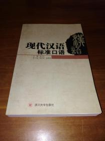 现代汉语标准口语