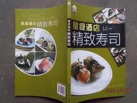 大厨必备系列:星级酒店精致寿司