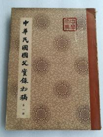 中华民国国父实录初稿 第一册