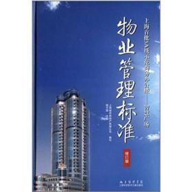 上海首批级示范商务办公楼·智慧广场:物业管理标准