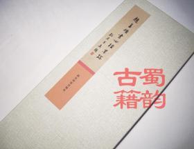 赵孟頫书心经墨迹