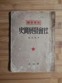 ●共产党启蒙书:《社会发展简史》解放社著【民国38年解放社版大32开120面】!