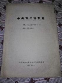 文革资料:中央首长论形势---1967年。8月11日 人民大会堂