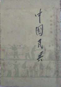 《中国民兵》(新民主主义革命时期的民兵)