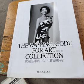 """收藏艺术的""""达.芬奇密码"""""""