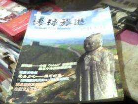 环球旅游 乾县专刊