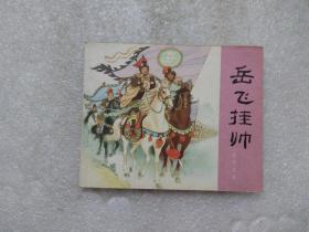 连环画:岳飞挂帅(岳传之五)