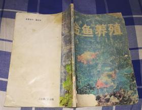 金鱼养殖 全一册 八品 特价 包邮挂