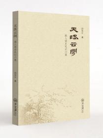 天淡云闲:报人读史札记六集