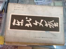 东北文艺;第二卷【第三期】