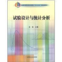 试验设计与统计分析