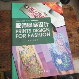 服饰图案设计(第2版)