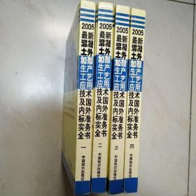 2005年最新混凝土外加剂生产工艺、应用技术及国内外标准实务全书