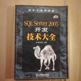 SQL Server 2005开发技术大全(无光盘)内页有划线