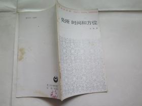 汉语知识讲座—— 处所时间和方位