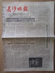 1965年4月30日长沙晚报