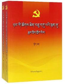 党的十九大报告辅导读本(藏文版套装上下册)