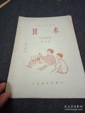 1964年初級小學課本《算術》第四冊,品佳