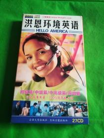 江恩环境英语CD(初级,中级,中高级,高级总27碟)